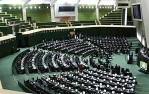 جلسات علنی مجلس