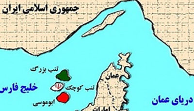 جزایر ایرانی