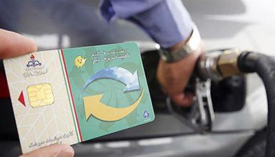 کارت سوخت غیرقانونی