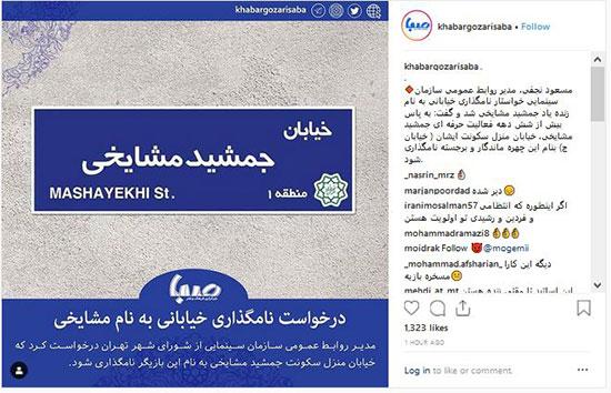 درخواست نامگذاری خیابانی به نام جمشید مشایخی