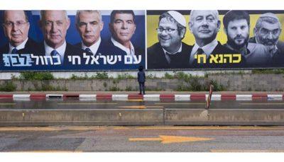 انتخابات پارلمانی اسرائیل