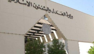 دادگاه جنایی بحرین