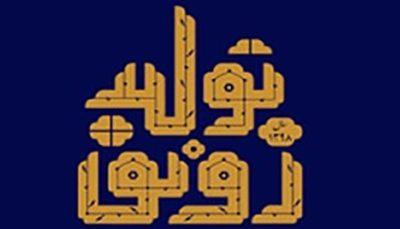 رکود تورمی در اقتصاد ایران