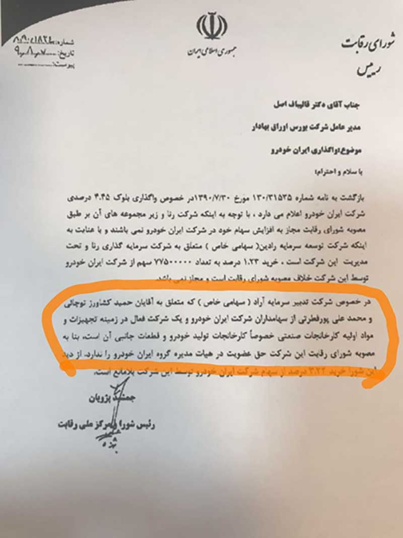غول صنعت قطعهسازی که باعث ناقص شدن خودروهای ایران خودرو و سایپا شد، متعلق به کیست؟