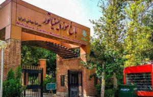 تصاویر جالبی از باغ موزه مینیاتور در تهران