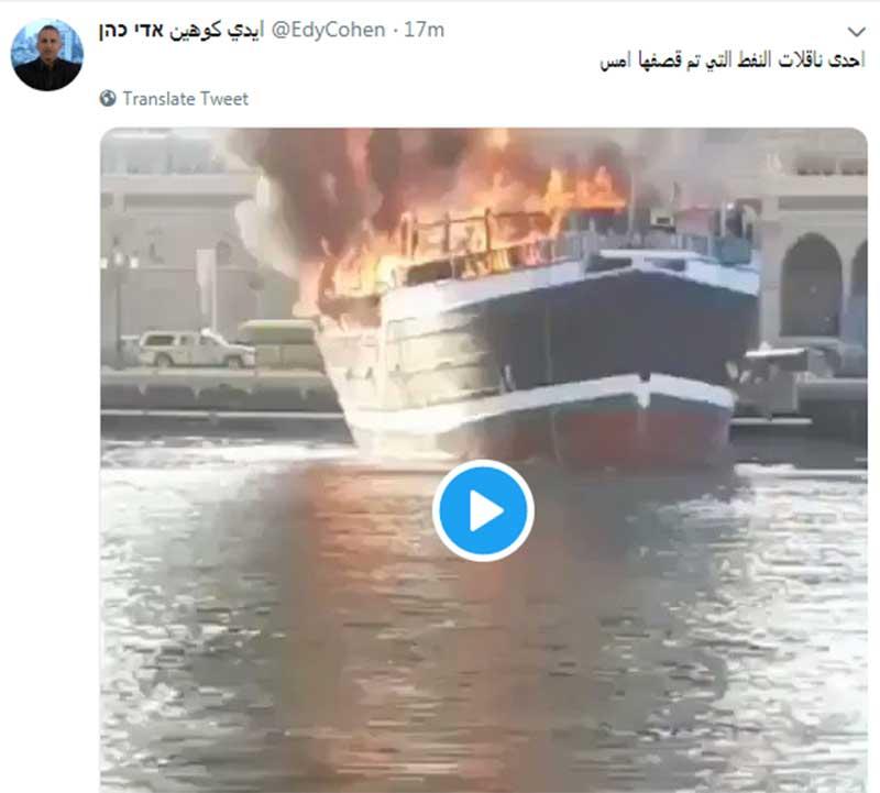 18 30 نفتکش, انفجار, امارات, بندر فجیره