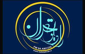 پویش آزادی زندانیان در رادیو تهران