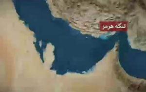 الجزیره : ایران ممکن است تنگه هرمز را ببندد