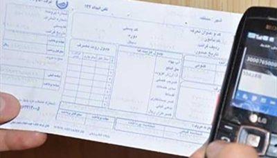عوارض تهران