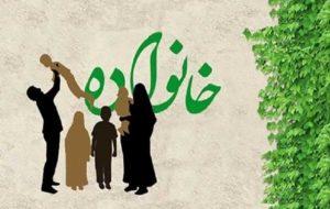 گزارش رصدی «فرهنگ رفتاری خانواده ایرانی» منتشر شد