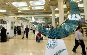 نمایشگاه قرآن افتتاح شد