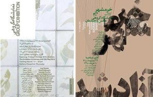 نمایش آثاری از تقوایی و هانیبال الخاص