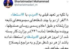 نکته فراموش شده در توییت وزیر کار! + جوابیه وزارتخانه