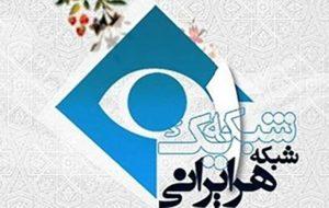 شبکه یک سیما میزبان مفاخر ایران زمین