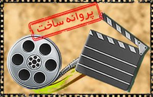 صدور پروانه ساخت برای 4 فیلمنامه جدید
