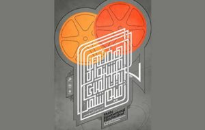 رقابت ۹ فیلم در بخش ویدیویی جشنواره فیلم شهر