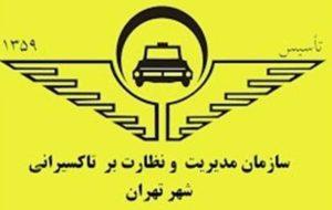 چرا نرخ کرایه تاکسیها از سایت تاکسیرانی حذف شد؟