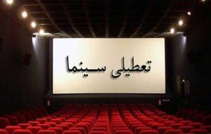 تعطیلی سینماهای کشور از عصر امروز