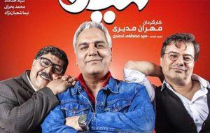 مهران مدیری بازیگر «هیولا» را چگونه انتخاب کرد