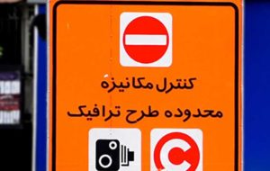 """ارسال سه مدل """" پیامک """" به متقاضیان طرح ترافیک خبرنگاری از شنبه"""
