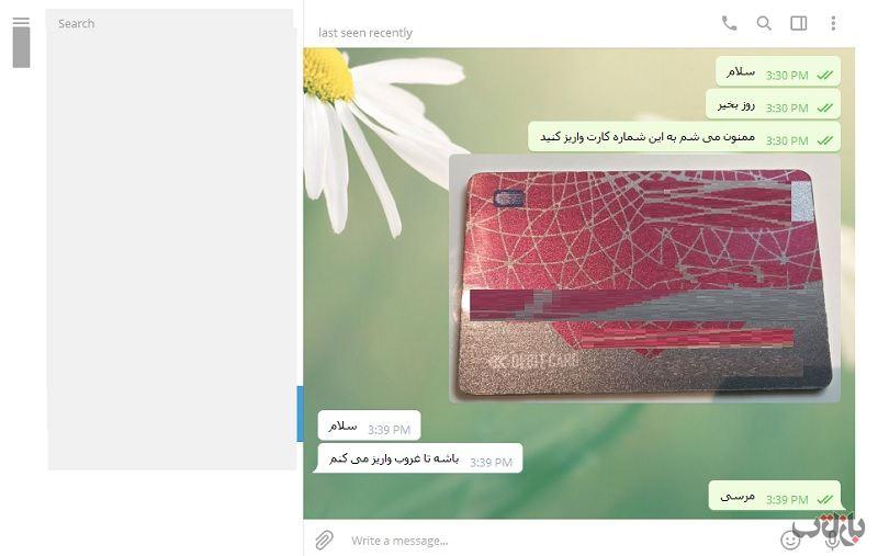 ارسال تصویر عابر بانک تایید دومرحله ای, بانک زیارت ترکیه, بانک اف آمریکا, تایید پیامکی حساب