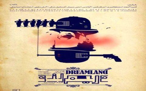 نوید محمدزاده «دریملند» را به تالار مولوی میبرد / پیشفروش آغاز شد
