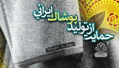 پوشاک ایرانی جای برند خارجی را در فروشگاههای بزرگ گرفت
