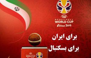 شعار تیم ملی بسکتبال در جام جهانی مشخص شد