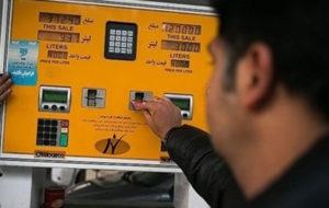 سلامت کارت سوخت شخصی خود را امتحان کنید