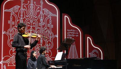 آغاز بخش موسیقی کلاسیک جشنواره ملی موسیقی جوان