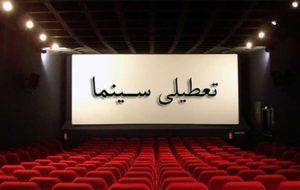 بازگشایی سینماها از ساعت عصر امروز