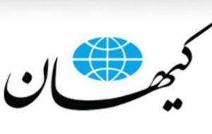 کیهان: کودتای زیباکلام علیه دکتر مصدق و در دفاع از آمریکا