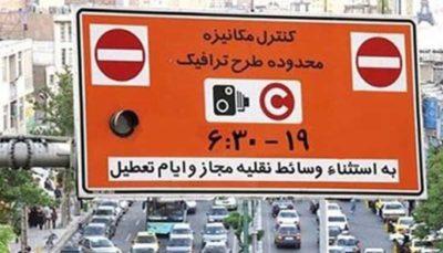 ورود تعزیرات به موضوع عوارض طرح ترافیک، قانونی نیست