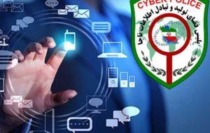 شهروندان مراقب کلاهبرداری با اپلیکیشن های موبایل پایه باشند