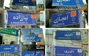 تابلوهایی که سیاسی شدند