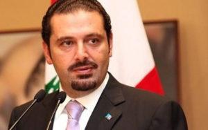دیدار «سعد الحریری» با هیأتی از صندوق بین المللی پول