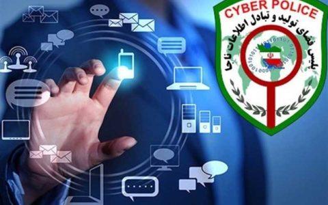 52 3 فضای مجازی, کلاهبرداران, نرمافزارهای نذرییاب, پلیس فتا تهران