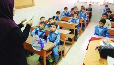 9 85 دانشگاه فرهنگیان, آموزش وپرورش, واگذاری اداره مدارس دولتی