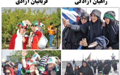 تیتر یک جنجالی روزنامه کیهان در روز شنبه 20 مهرماه