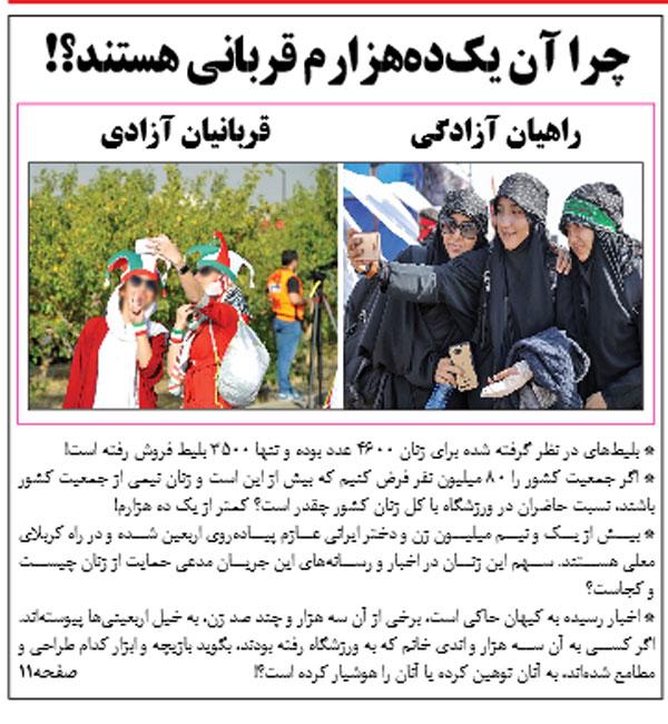 واکنش و پاسخ تند کیهان به انتقاد اصحاب رسانه