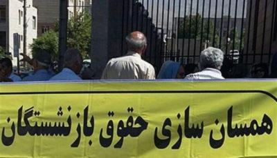 آخرین خبر ها از همسان سازی حقوق بازنشستگان کشوری