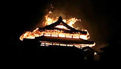 حریق قلعه تاریخی «شوری» ژاپن را در بر گرفت