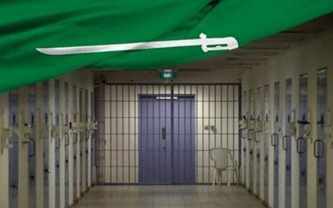 نقض حقوق بشر؛ زندانی های سیاسی در عربستان