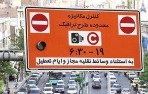 احتمال اصلاحات در طرح جدید ترافیک