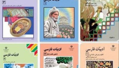 ادبیات فارسی دبیرستان کتاب درسی, سانسور, ادبیات