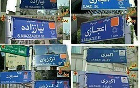 ارائه گزارش کمیته حقیقتیاب «حذف کلمه شهید از تابلوهای شهری» تا دو هفته آینده