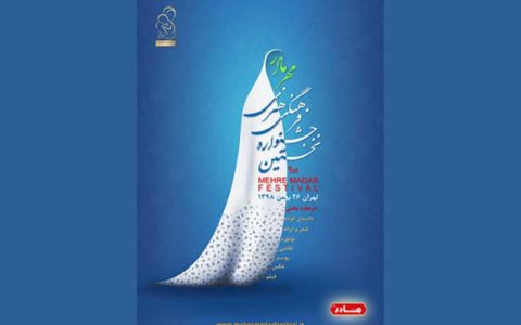 اعلام آخرین زمان ارسال آثار به جشنواره «مهر مادر»