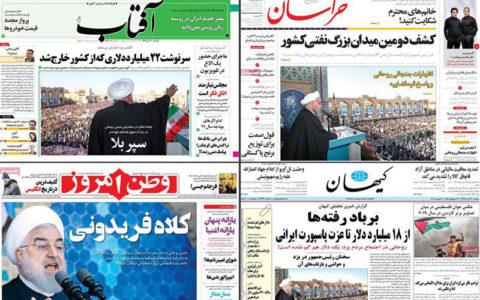 بازتاب-سخنان-رئیس-جمهور-روحانی-در-روزنامه-ها