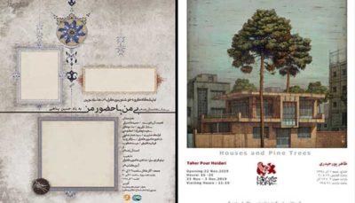 برپایی نمایشگاهی با یاد حسین پناهی