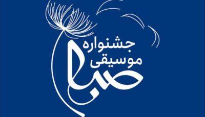 تاریخ برگزاری جشنواره موسیقی صبا اعلام شد